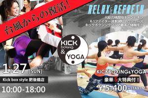 news_kickyoga2